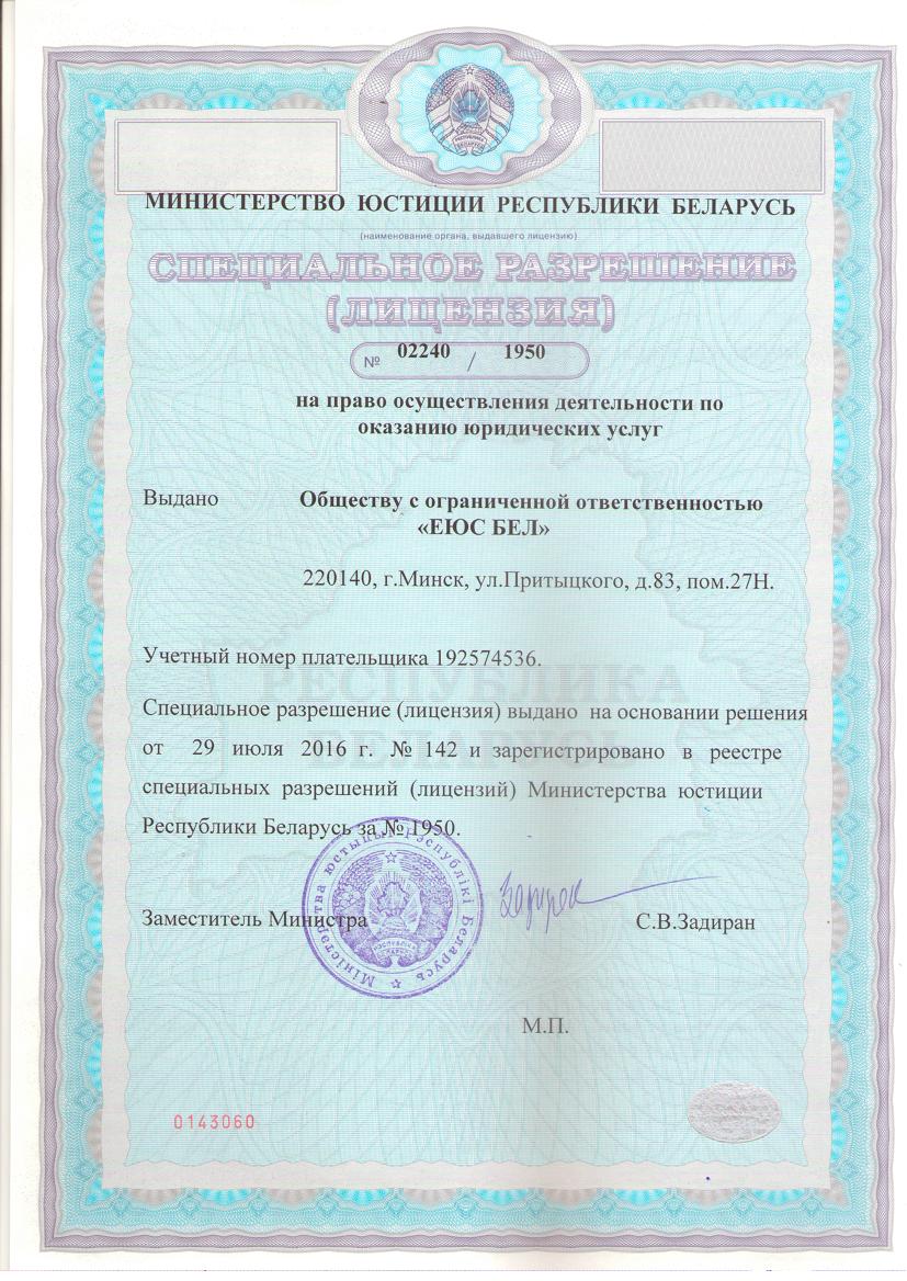 юридическая консультация беларусия